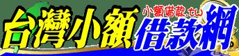 台灣小額借款網
