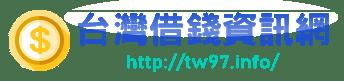 台灣借錢資訊網