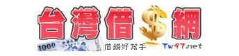 台灣借錢網